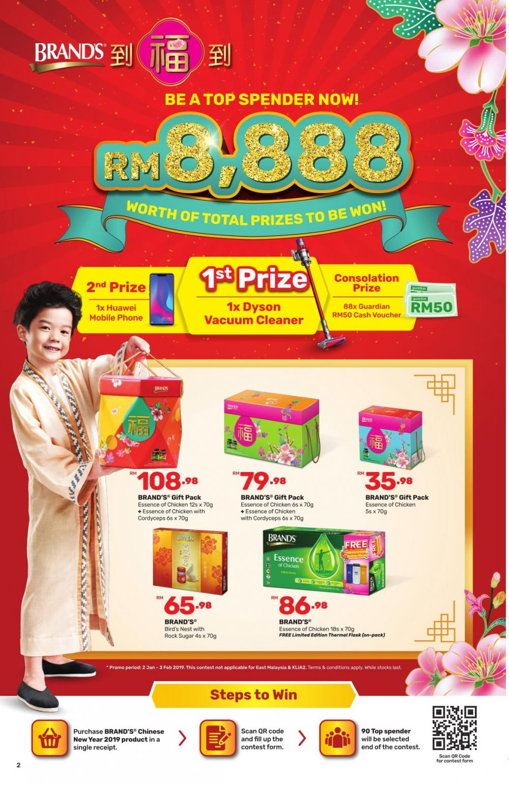 Guardian Chinese New Year Promotion (valid until 30 January 2019)