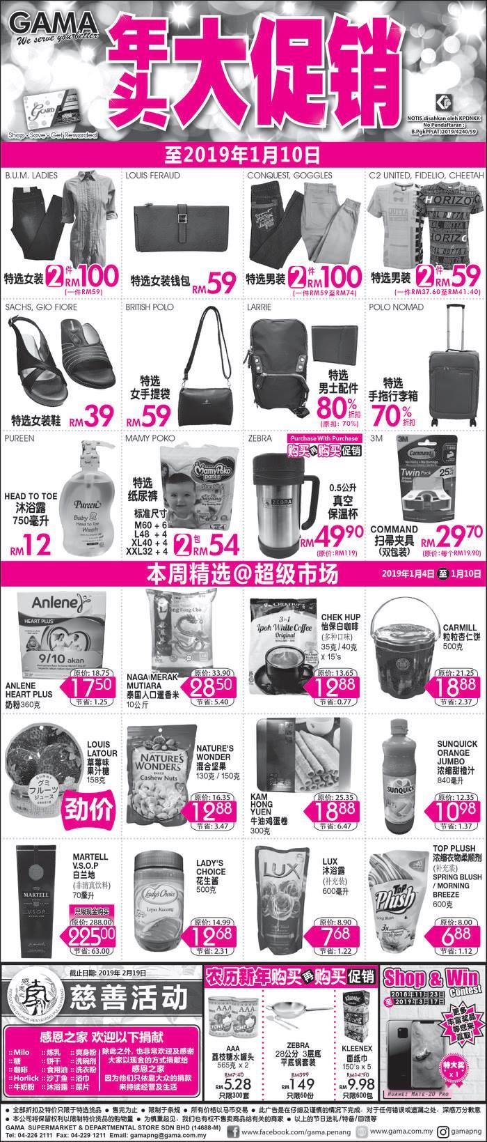 Gama Early Year Sale Promotion (4 January 2019 - 10 January 2019)